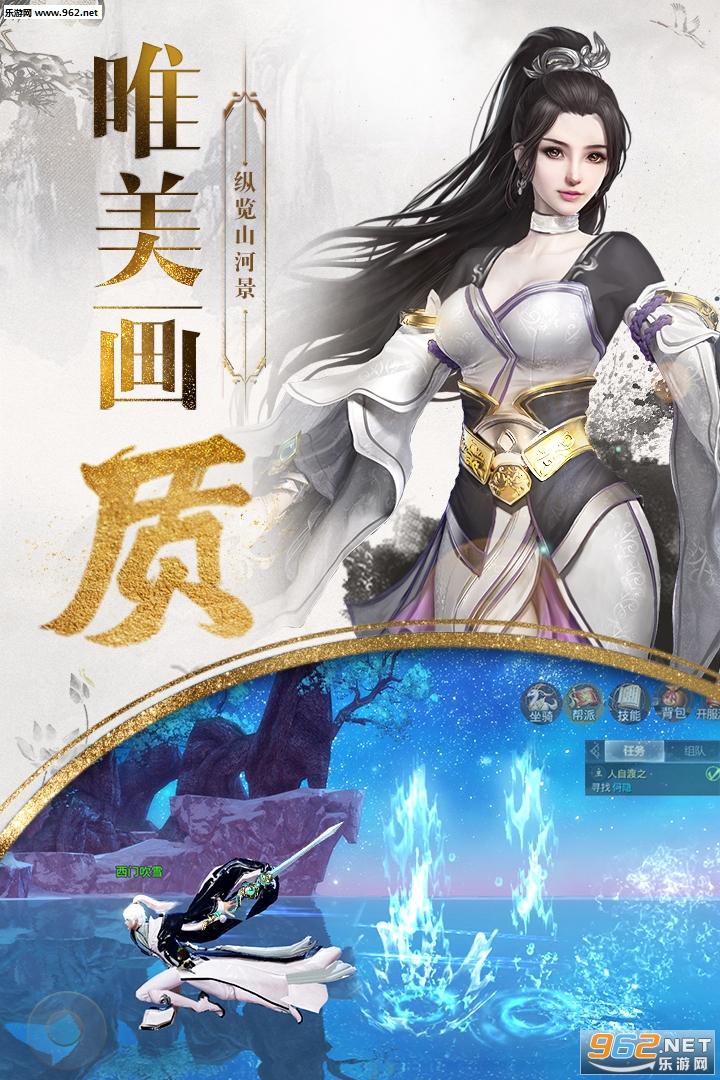 九州行新蜀山官方版v100.3.0截图3