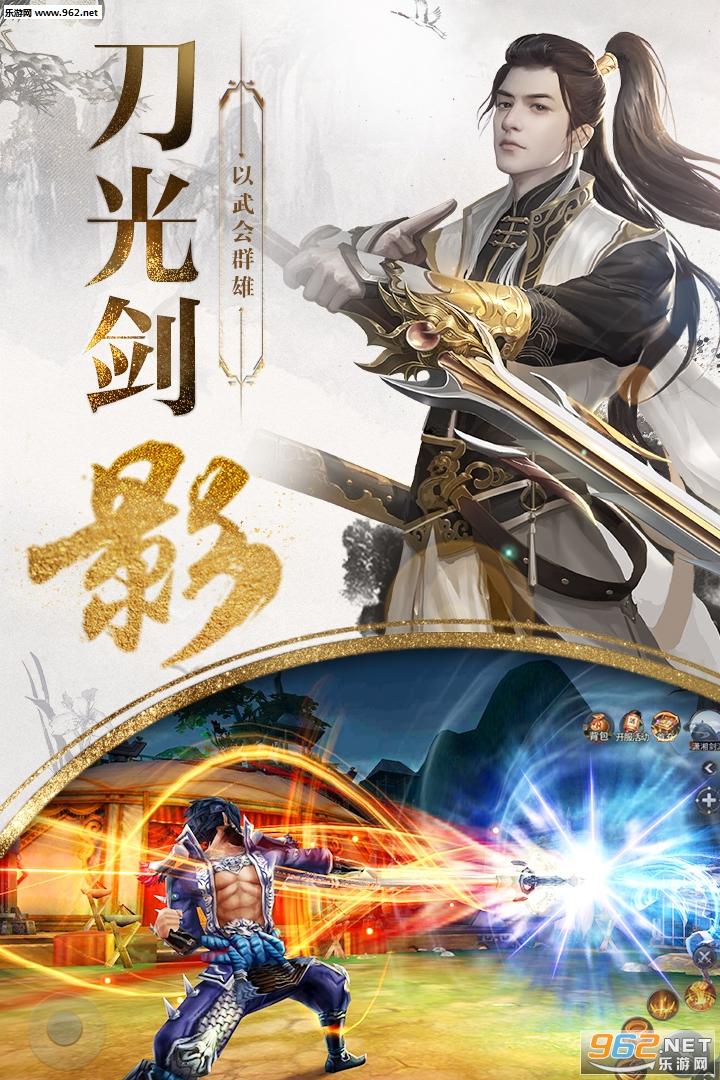 九州行新蜀山官方版v100.3.0截图4