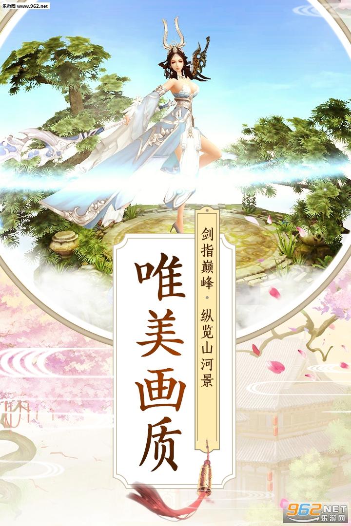 九州行鸿蒙主宰官方版v100.3.0_截图1