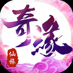 仙旅奇缘手游果盘版 v1.0.1