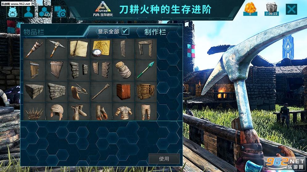 方舟生存进化国际服v2.0.08截图0