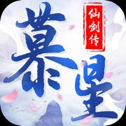 慕星仙剑传官方版v1.0