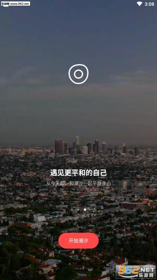 潮汐app官方版v2.11.1_截图2