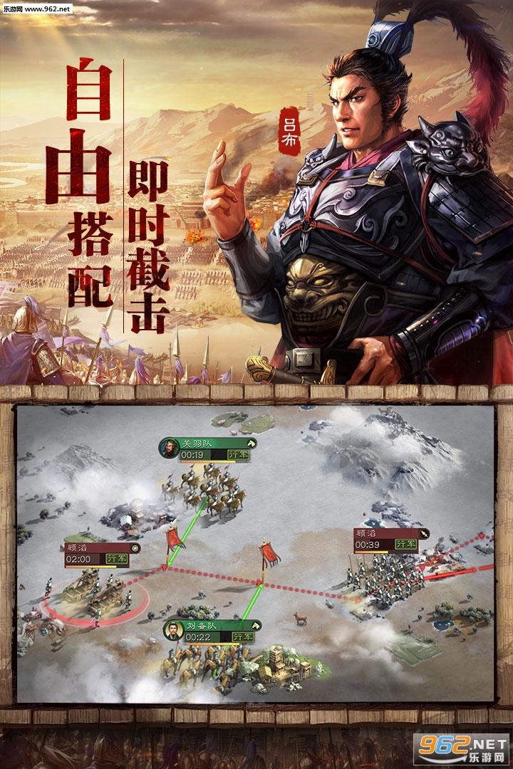 三国志战略版v2_截图2