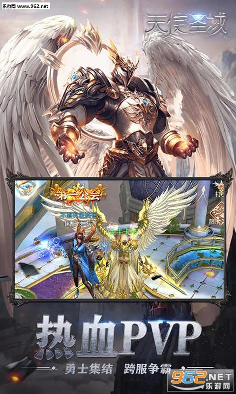 天使圣域bt版v1.0截图4