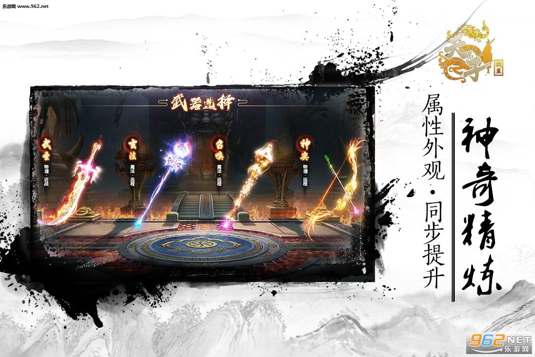 华夏征途复古版(热血国战)v1.0.0.10_截图1