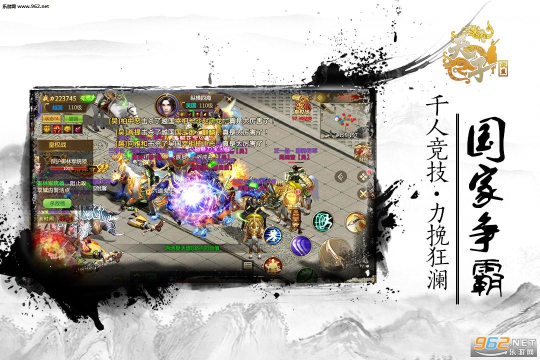 华夏征途复古版(热血国战)v1.0.0.10_截图2