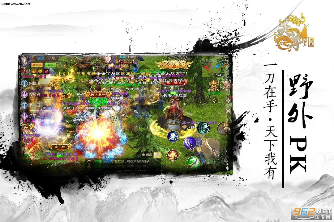 华夏征途复古版(热血国战)v1.0.0.10_截图3