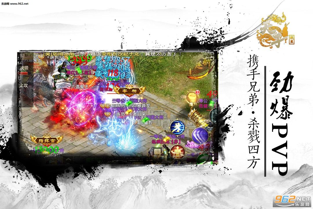 华夏征途复古版(热血国战)v1.0.0.10_截图4