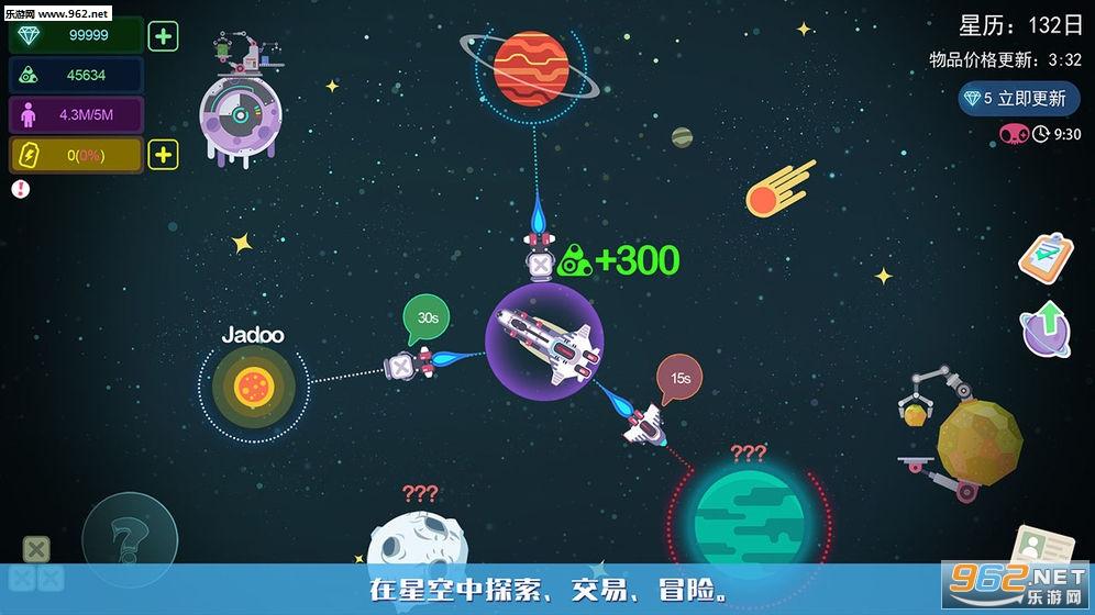 星空浪人中文版v1.1_截图1