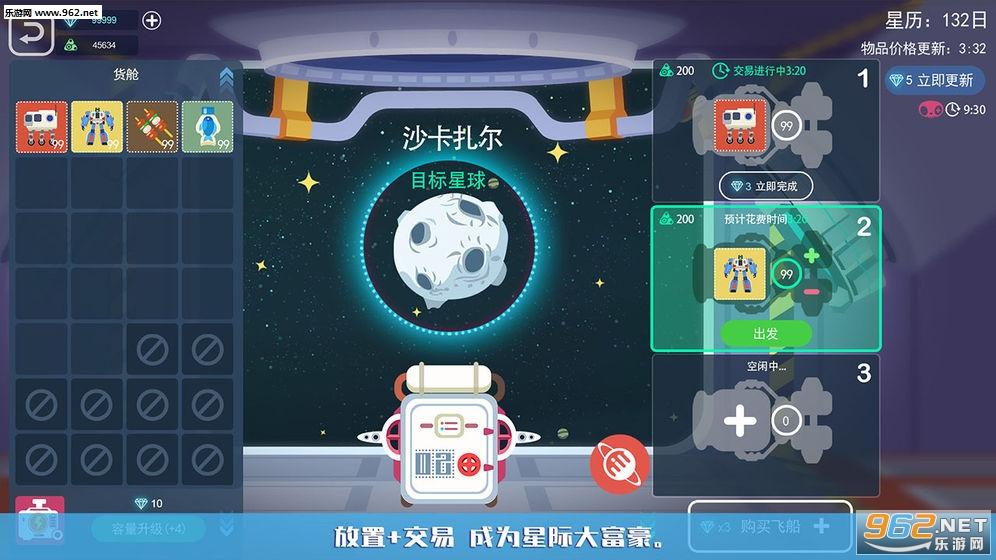 星空浪人中文版v1.1_截图2
