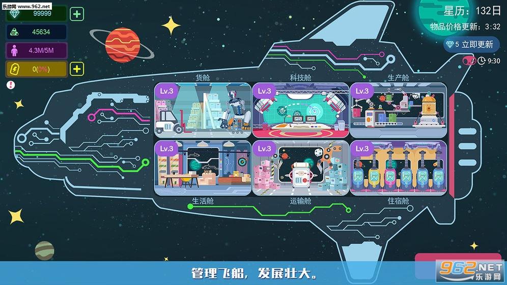 星空浪人中文版v1.1_截图3