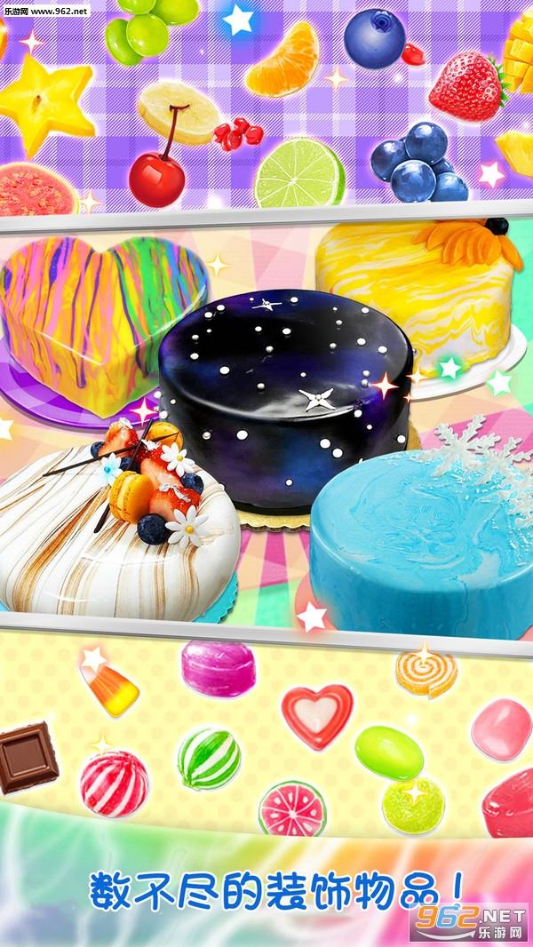 梦幻星空蛋糕安卓版v1.0_截图2