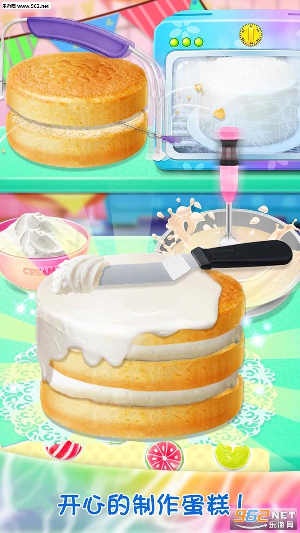 梦幻星空蛋糕安卓版v1.0_截图0