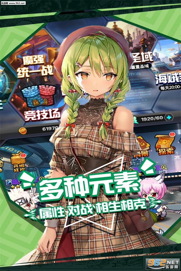 人气动漫大乱斗九游版v1.3.7截图0