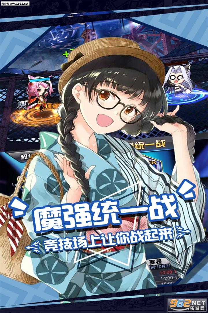 人气动漫大乱斗九游版v1.3.7截图1