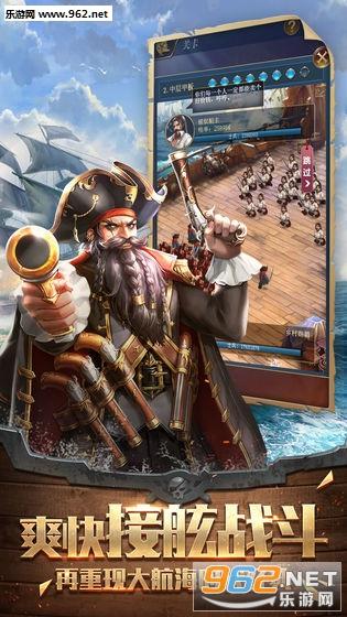 我是航海家安卓版v1.0截图2