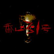 香山31号手游 v1.0.2