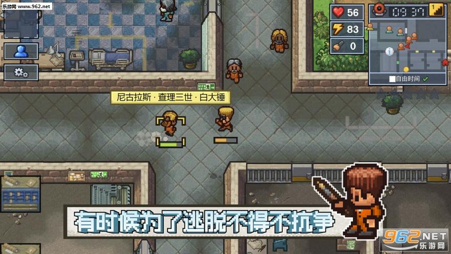 专业的监狱工程师手机中文版v2.0.8截图0