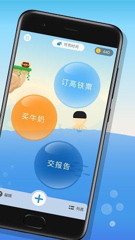 水球清单WaterDo安卓版v1.1.4_截图1
