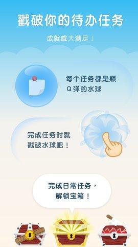 水球清��WaterDo安卓版v1.1.4_截�D2