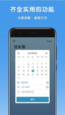 水球清��WaterDo安卓版v1.1.4_截�D3