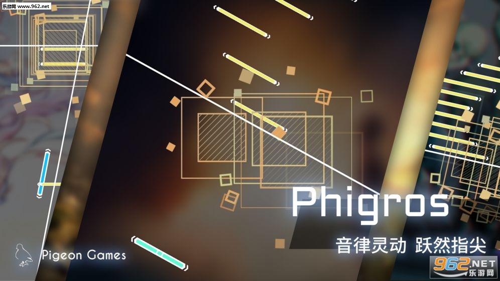 Phigros�y�版v1.1.0_截�D0