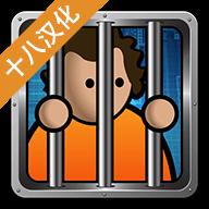 建造监狱模拟游戏v2.0.9