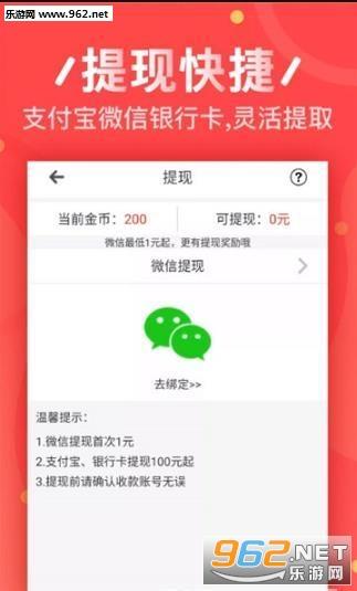 趣友淘客appv1.0_截图0