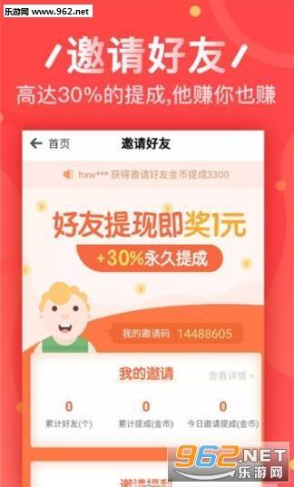 趣友淘客appv1.0_截图1