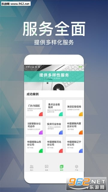 必帮金融appv1.0 手机版_截图1