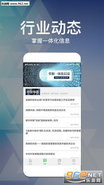 必帮金融appv1.0 手机版_截图2