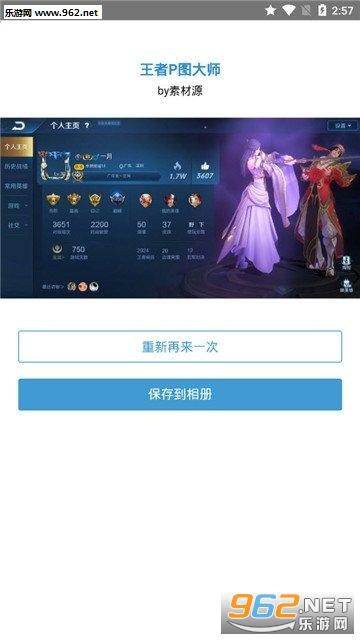 王者P图大师appv1.0_截图0