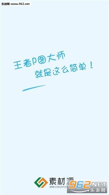 王者P图大师appv1.0_截图2