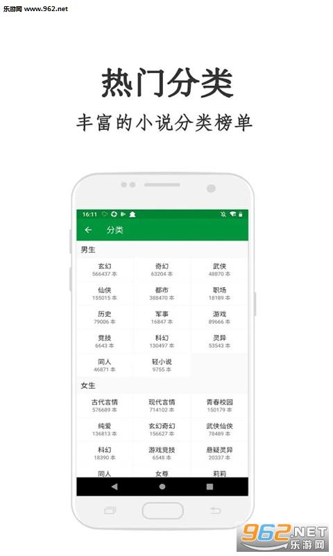 红果冻小说appv1.0.0 安卓版_截图0