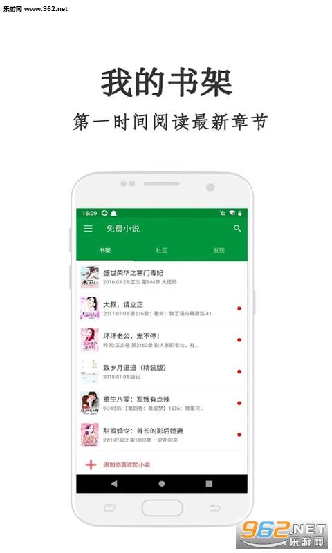 红果冻小说appv1.0.0 安卓版_截图2