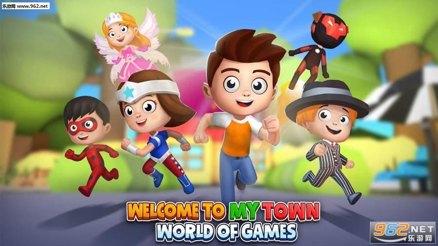 我的小镇游戏世界游戏v1.0_截图0