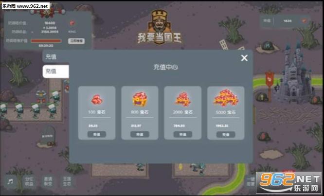 国王链appv1.0 安卓版_截图1
