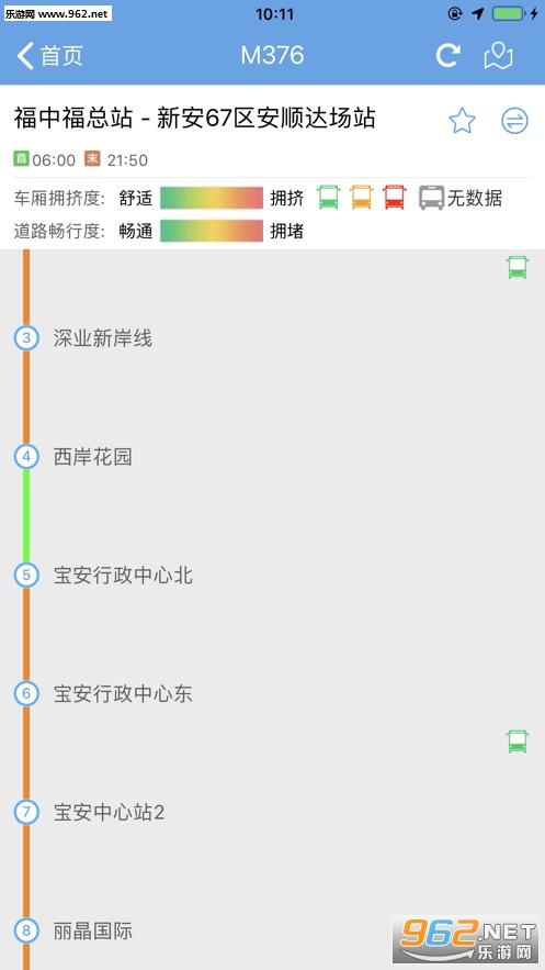 深西公众出行appv1.0.0 苹果版_截图0