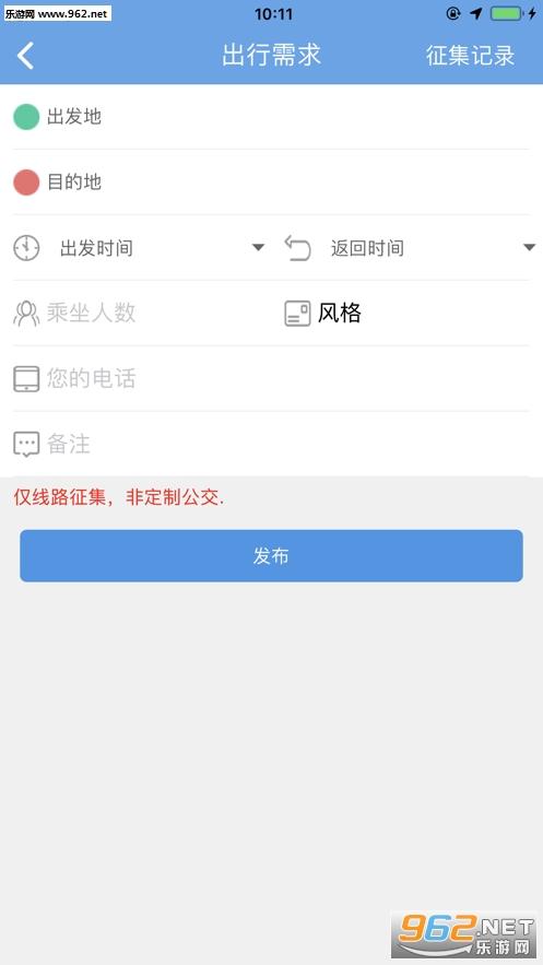 深西公众出行appv1.0.0 苹果版_截图1