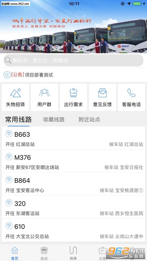 深西公众出行appv1.0.0 苹果版_截图2