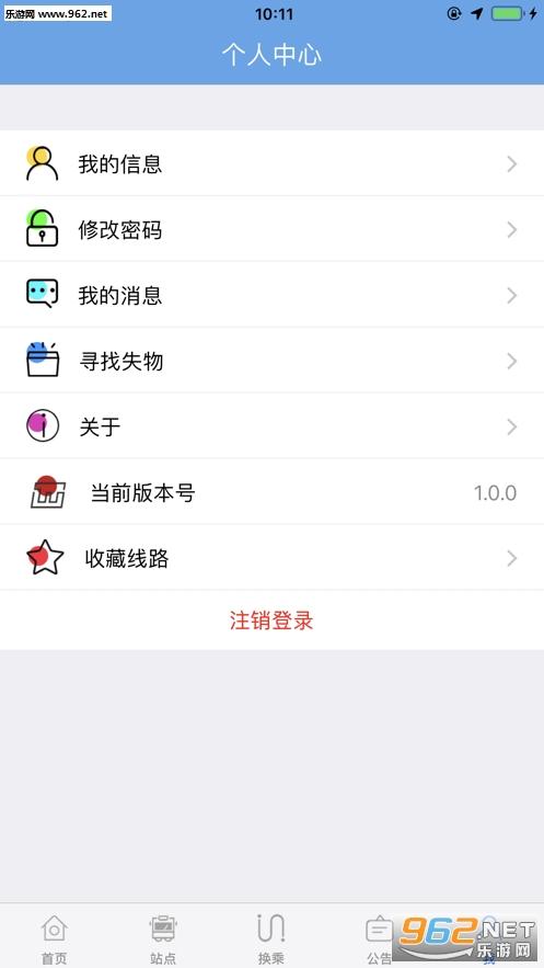 深西公众出行appv1.0.0 苹果版_截图3