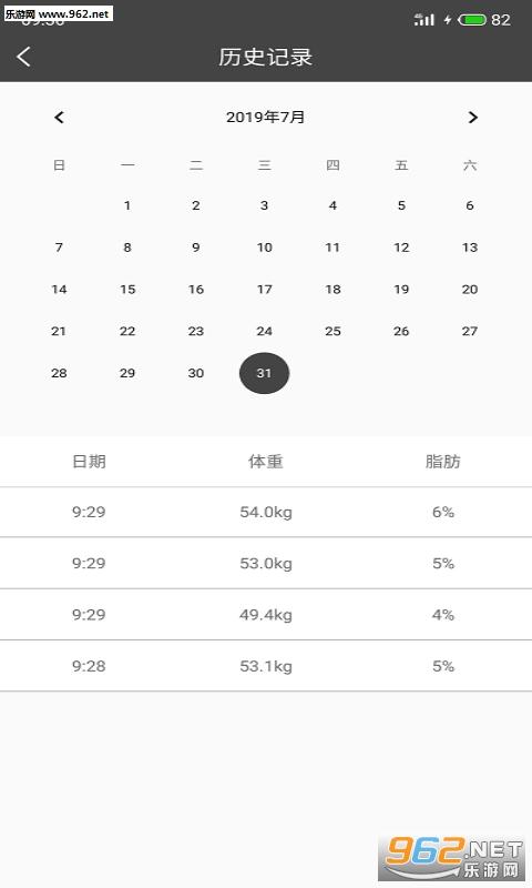 体重帮帮记appv1.0 安卓版截图0