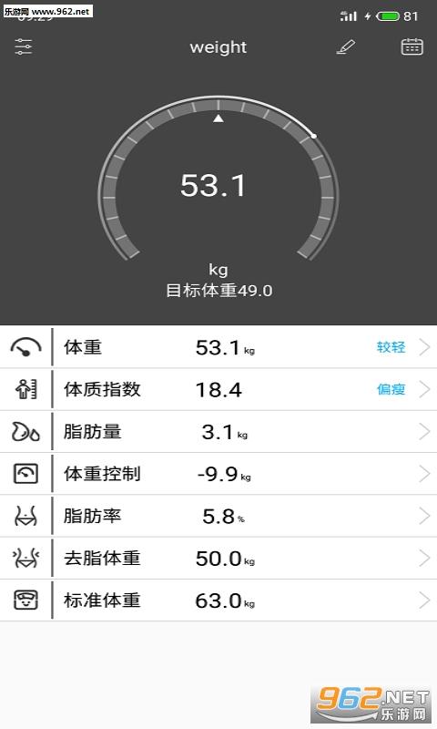 体重帮帮记appv1.0 安卓版截图1