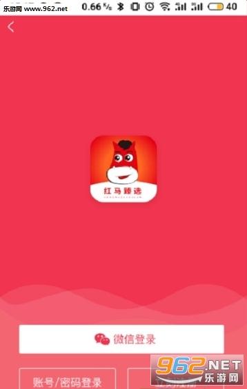 红马臻选官方版v1.0_截图2