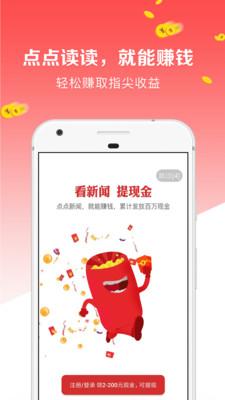 若鑫网赚appv1.0截图2