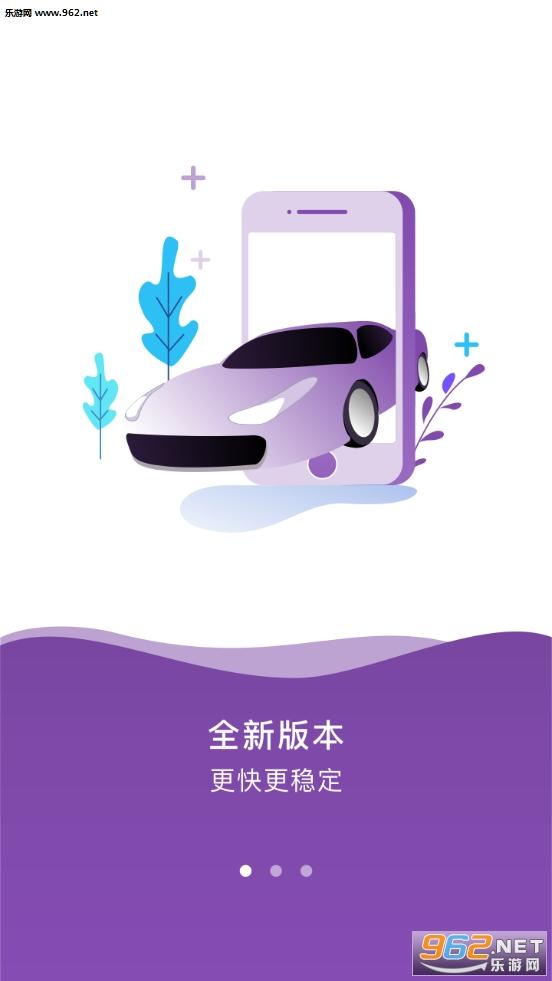 小飞车appv1.0_截图0