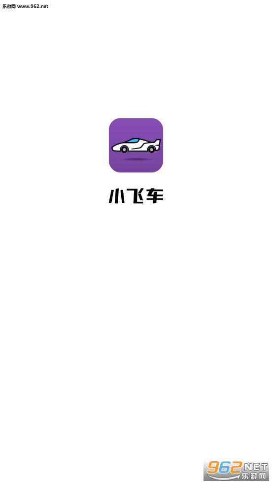 小飞车appv1.0_截图2