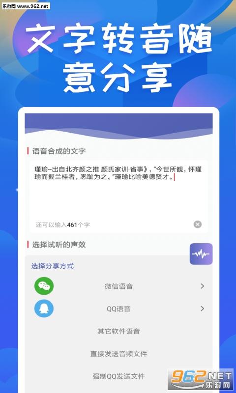 终极变声器appv1.0.0 安卓版_截图0
