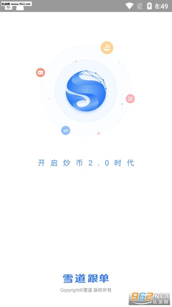 雪道跟单appv1.0_截图3
